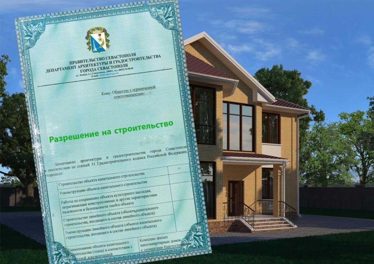 Разрешение на строительство: для чего нужно и как получить